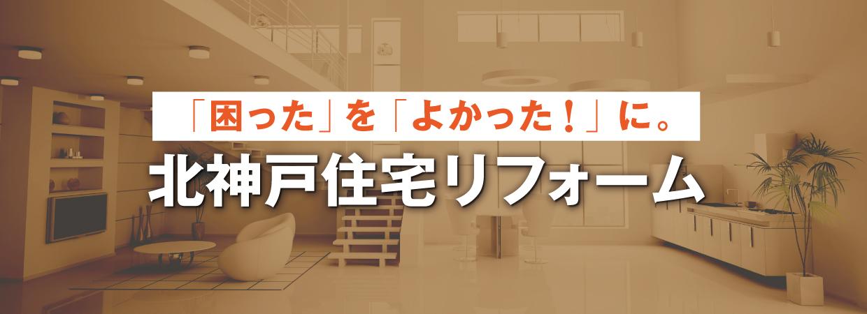 困ったをよかったに。北神戸住宅リフォーム